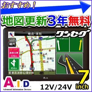 カーナビ ポータブル 7インチ カーナビゲーション カーナビ本体 GPS ポータブルカーナビ ワンセグ 12V 24V トラック 地図更新無料 オービス AID|hurry-up