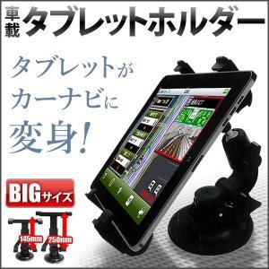 タブレットホルダー 車載 アームタイプ BIGサイズ 車載タブレットホルダー 車 ガラス タブレットPC iPad 車載用 マルチホルダー スタンド|hurry-up