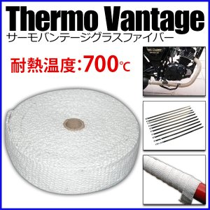 耐熱 サーモバンテージ 10m 耐熱温度 1100度 グラスファイバー 耐熱サーモバンテージ バンテージ 耐熱布 耐熱ベルト バイク 車 マフラー