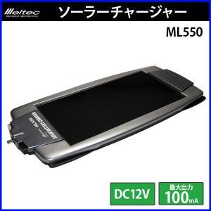 ソーラーチャージャー DC12V 「 ML550 」 大自工業 メルテック Meltec バッテリーチャージャー 充電器 充電 バッテリー|hurry-up