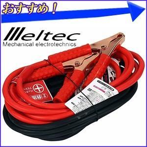 ブースターケーブル 「 ML921 」 大自工業 メルテック Meltec 80A 3m 12V車専用 バッテリーブースターケーブル バッテリー カー用品 カーバッテリー|hurry-up