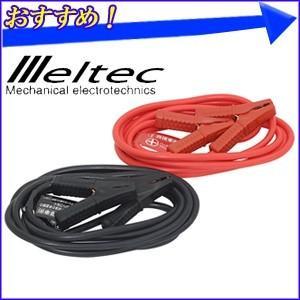ブースターケーブル 「 ML911 」 大自工業 メルテック Meltec 80A 3.5m 12V車専用 絶縁カバー付き バッテリーブースターケーブル バッテリー カーバッテリー|hurry-up