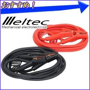 ブースターケーブル 「 ML914 」 大自工業 メルテック Meltec 120A 5.0m 12V 24V 絶縁カバー付き バッテリーブースターケーブル バッテリー|hurry-up