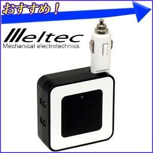モバイルダイレクトコンセント  MDU-48 大自工業 メルテック meltec  USB 2ポート コンセント1口 30W 12V車専用 充電 電源タップ|hurry-up