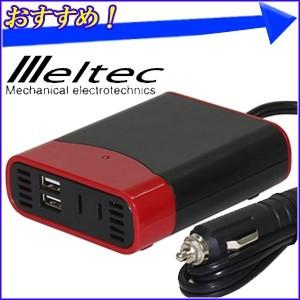 スーパーUSBコンセント CSU-100  大自工業 メルテック meltec USB 2ポート コンセント1口 100W 12V車専用 充電 電源タップ|hurry-up