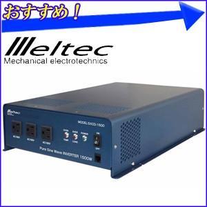 一般家庭に供給されているAC100V電源と同じ波形  DC12V(バッテリー電源)を正弦波AC100...