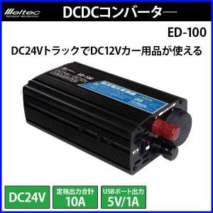 コンバーター DC 24V 12V 変換 定格 10A DCDCコンバーター 車 電源 トラック シガーソケット USB 車載 ED-100 大自工業 メルテック meltec|hurry-up