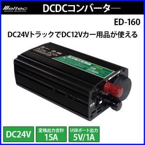 コンバーター 24V 12V 変換 定格 15A DC DCコンバーター 車 電源 トラック シガーソケット USB 車載 ED-160 大自工業 メルテック|hurry-up