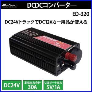 コンバーター 24V 12V 変換 定格 30A DC DCコンバーター 車 電源 トラック シガーソケット USB 車載 ED-320 大自工業 メルテック meltec|hurry-up