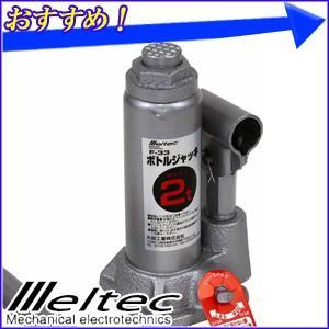 大自工業 メルテック meltec 2t油圧式ボトルジャッキ「 F-33 」 耐荷重2トン ジャッキ ジャッキアップ タイヤ交換 タイヤ 交換 ノーマル|hurry-up