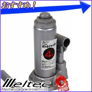 大自工業 メルテック meltec 4t油圧式ボトルジャッキ「 F-34 」 耐荷重4トン ジャッキ ジャッキアップ タイヤ交換 タイヤ 交換 ノーマル|hurry-up