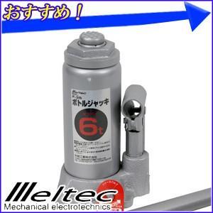 大自工業 メルテック meltec 6t油圧式ボトルジャッキ「 F-35 」 耐荷重6トン ジャッキ ジャッキアップ タイヤ交換 タイヤ 交換 ノーマル|hurry-up