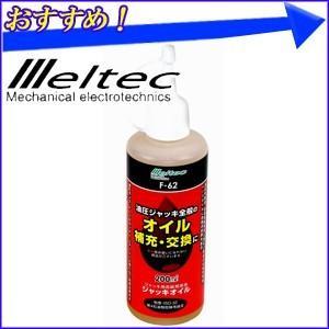 大自工業 メルテック meltec ジャッキオイル 200ml 「 F-62 」 オイル補充 油圧ジャッキ 交換 ジャッキ用高級潤滑油|hurry-up