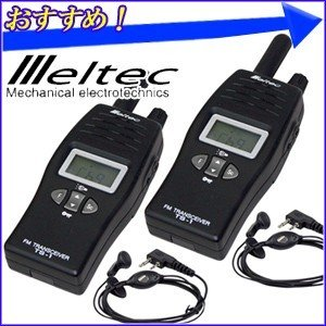 大自工業 メルテック meltec 特定小電力 トランシーバー 「 TS-1 」 2台1セット 免許不要 イヤホンマイク付き 単信方式 11ch+9chモデル|hurry-up