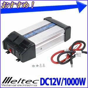 インバーター 3WAY DC12V バッテリー 定格 100...