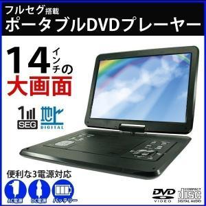 ポータブルDVDプレーヤー 本体 車載 14インチ フルセグ 地デジ テレビ VS-GD4140 ポータブル DVD プレーヤー レジューム機能|hurry-up