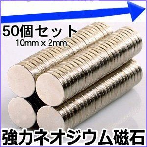 ネオジウム磁石 50個セット 10mm 超強力 最強 小型 薄型 丸形 磁石 マグネット 永久磁石 ボタン電池型|hurry-up