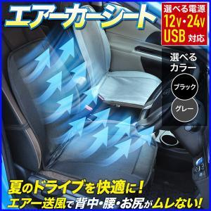 エアーシート クールシート 車 24V 12V 車用クールシート カーエアーシート クールエアーシート カークールシート クール 送風ファン 冷却グッズ|hurry-up