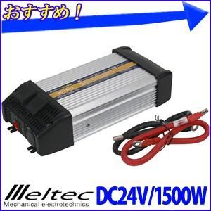 インバーター 3WAY DC24V バッテリー 定格 150...