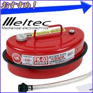 ガソリン携行缶 3L FK-03 大自工業 メルテック Meltec  3リットル ガソリン缶 ガソリン 燃料 給油 緊急用 燃料タンク ガソリンタンク|hurry-up