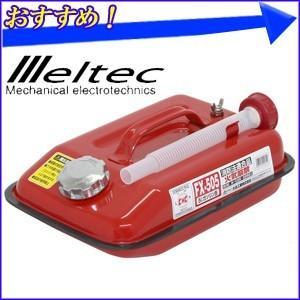 大自工業 メルテック Meltec ガソリン携行缶 G・Can 5 FX-505 5L 5リットル ガソリン缶 ガソリン 燃料 給油 緊急用 燃料タンク ガソリンタンク|hurry-up