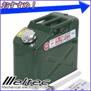 ガソリン携行缶 縦型 10L FK-10 10リットル ガソリン缶 大自工業 メルテック Meltec ガソリン 燃料 給油 緊急用 燃料タンク ガソリンタンク|hurry-up