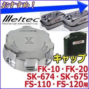 大自工業 メルテック Meltec ガソリン携行缶用 キャップ FK-10 FK-20 SK-674 SK-675 共用 「 FP-301 」 キャップ ガソリン缶用 補修部品|hurry-up