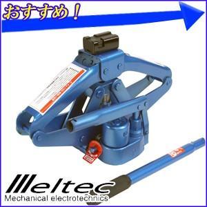 大自工業 メルテック Meltec 1t 油圧式 パンタジャッキ 「 FJ-100 」 パンタグラフジャッキ 油圧式ジャッキ タイヤ交換 カスタム 点検 パンク修理|hurry-up