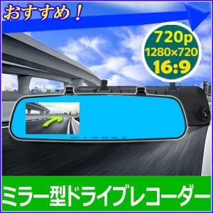 2.0インチ ミラー型 ドライブレコーダー 薄型 軽量 ドライブレコーダ 車載カメラ HD録画 車 高画質 多機能 事故トラブル防止 ルームミラー