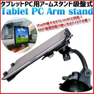 タブレットPC用 アームスタンド タブレットホルダー 吸盤式 タブレットスタンド iPad タブレット パソコン 置き 360°画面回転|hurry-up