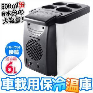 車で使えるDC12V電源対応  スタイリッシュでコンパクトな温冷庫・ミニ冷蔵庫です。  夏は保冷用、...
