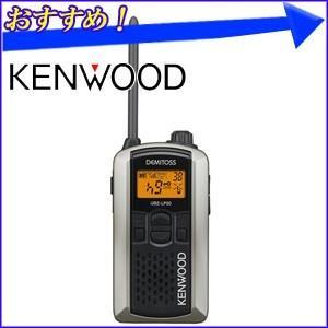 ケンウッド KENWOOD 特定小電力トランシーバー 「 UBZ-LP20 SL 」 シルバー 20ch対応 総務省技術基準適合品 免許 資格 不要 インカム 無線機 レシーバー ★★|hurry-up
