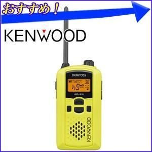 ケンウッド KENWOOD 特定小電力トランシーバー 「 UBZ-LP20 Y 」 イエロー 20ch対応 総務省技術基準適合品 免許 資格 不要 インカム 無線機 レシーバー ★★|hurry-up