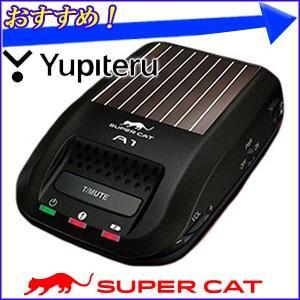 ユピテル Yupiteru SUPER CAT  コードレス ソーラーレーダー探知機 「 A1 」 ステルス識別 Wスーパーヘテロダイン ソーラータイプ|hurry-up