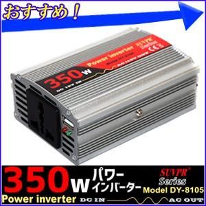 インバーター 定格 350W 12V 車 バッテリー カーイ...