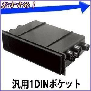 カーAVアクセサリー 汎用1DINポケット NKK-W400 カーAV取付キット はめ込み 1DIN 収納 小物入れ ケース 日東工業 NITTO