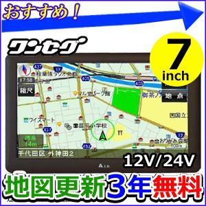 カーナビ ポータブル 7インチ カーナビゲーション ワンセグ GPS カーナビポータブル 12V 24V 対応 3電源 オービス 対応 最新地図更新無料 AID|hurry-up