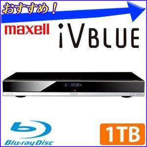 【アウトレット品】 【送料無料】 マクセル maxell アイヴィブルー ブルーレイディスクレコーダー 「 BIV-WS1000 」 iVDRスロット搭載 内蔵HDD 1TB