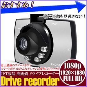 2.7インチTFT液晶 高画質 ドライブレコーダー フルHD 高解像度1080P 6LED 薄型 軽量 ドライブレコーダ 撮影 連写 静止画 動画 車載カメラ