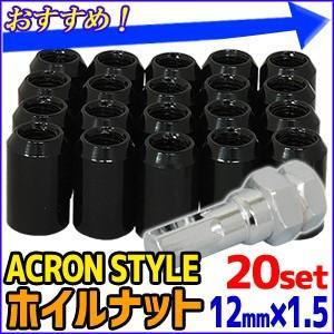 ホイールナット ホイルナット ブラック 1.5対応 12mm×P1.50 20本入り アクロン スタイル 黒 ホイル ホイール ロックス ロックナット チューナー ナット