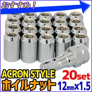 ホイールナット ホイルナット シルバー 1.5対応 12mm×P1.50 20本入り アクロン スタイル 銀 ホイル ホイール ロックス ロックナット チューナー ナット