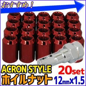 ホイールナット ホイルナット レッド 1.5対応 12mm×P1.50 20本入り アクロン スタイル 赤 ホイル ホイール ロックス ロックナット チューナー ナット