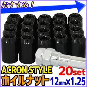 ホイールナット ホイルナット ブラック 1.25対応 12mm×P1.25 20本入り アクロン スタイル 黒 ホイル ホイール ロックス ロックナット チューナー ナット