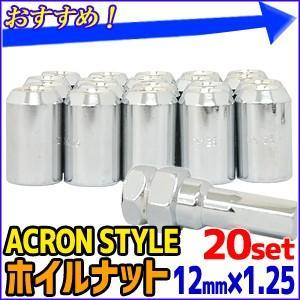ホイールナット ホイルナット シルバー 1.25対応 12mm×P1.25 20本入り アクロン スタイル 銀 ホイル ホイール ロックス ロックナット チューナー ナット