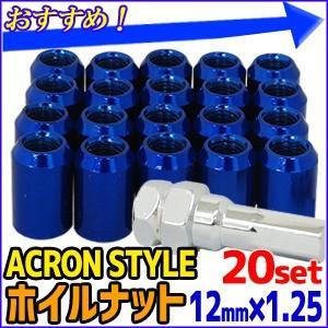 ホイールナット ホイルナット ブルー 1.25対応 12mm×P1.25 20本入り アクロン スタイル 青 ホイル ホイール ロックス ロックナット チューナー ナット