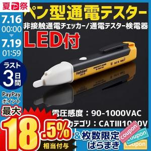 ペン型 通電テスター 検電器 LED付き 90V〜1000V 非接触 通電チェッカー 通電確認 検電テスター 乾電池式 電源検索 通電チェック|hurry-up