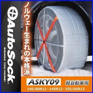 オートソック Auto Sock 緊急用 布製 タイヤすべり止め スタンダード 「 ASKY09 」 軽自動車専用 タイヤ チェーン 冬用 布 雪 スノーチェーン