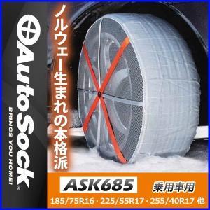 オートソック Auto Sock 緊急用 布製 タイヤすべり止め ハイパフォーマンス 「 ASK685 」 乗用車用 タイヤ チェーン 冬用 布 雪 スノーチェーン