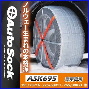 オートソック Auto Sock 緊急用 布製 タイヤすべり止め ハイパフォーマンス 「 ASK695 」 乗用車用 タイヤ チェーン 冬用 布 雪 スノーチェーン