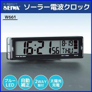 セイワ SEIWA ソーラー電波クロック W661 デジタル...